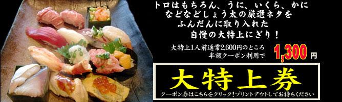 shouta-coupon01