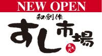 すし市場 南大沢店のイメージ