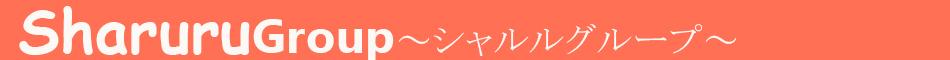 SharuruGroup~シャルルグループ~